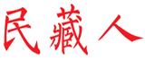 中国民藏人网