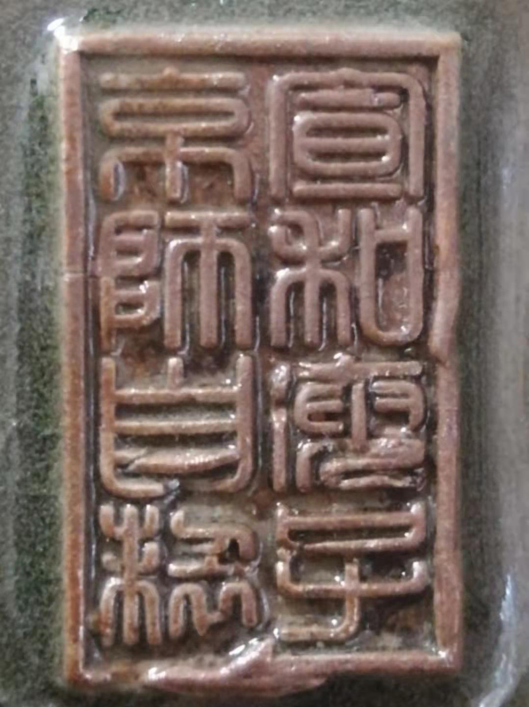 宋代瓷器款识大全(市场考古)