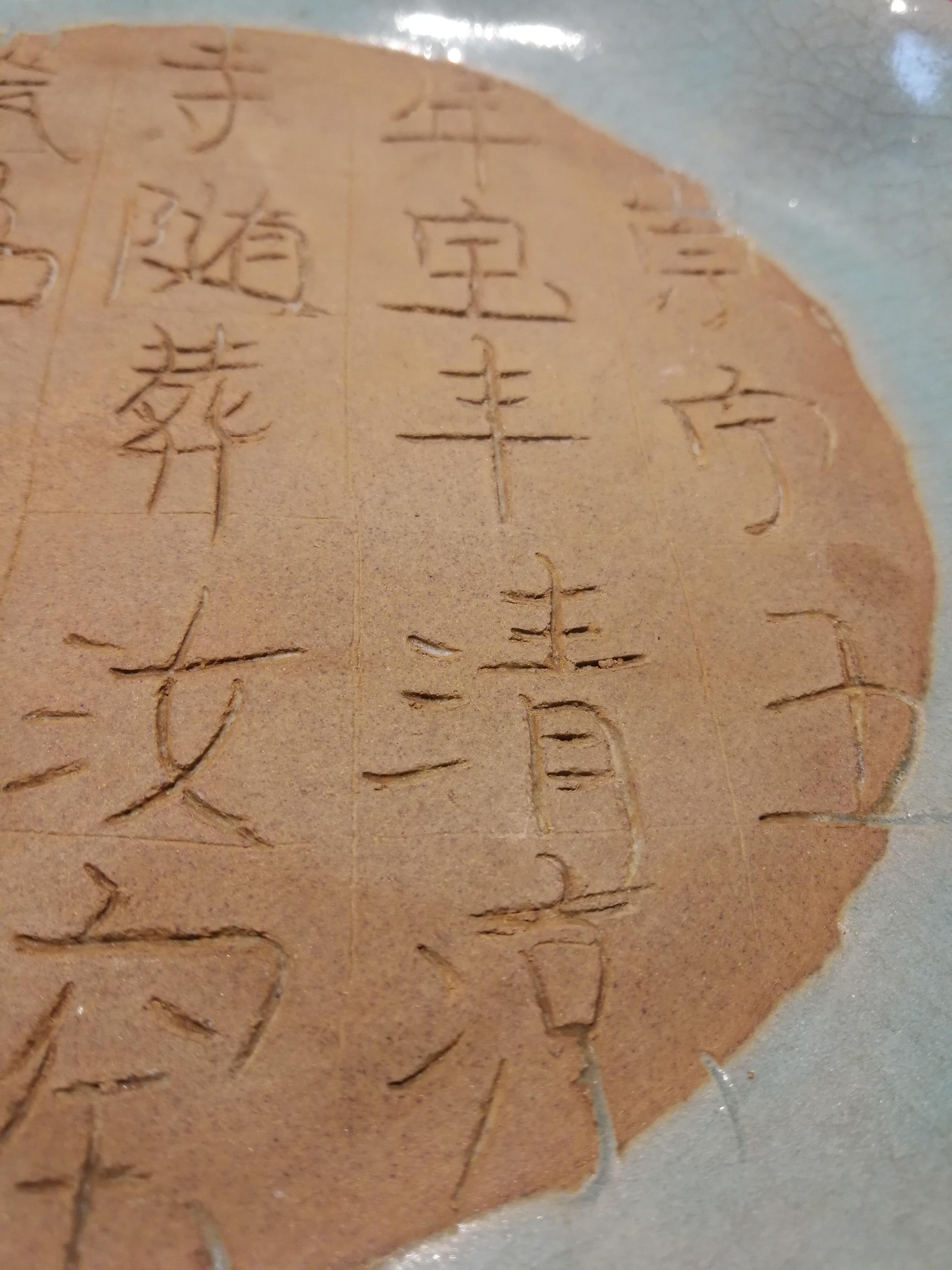 到底是宝丰青龙寺,还是宝丰清凉寺?难道我又在颠覆民藏人的三观吗?