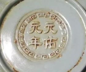 宋代瓷器款识大全(市场考古学)